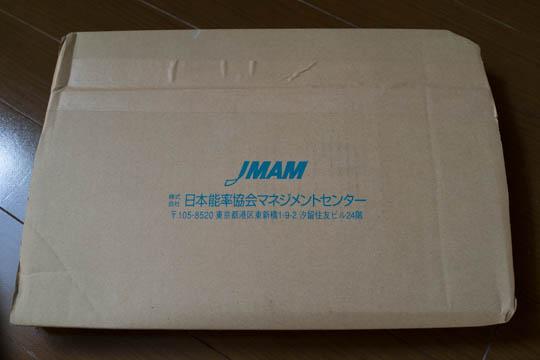JMAMからの箱