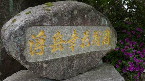 tsutsujien-2015_001