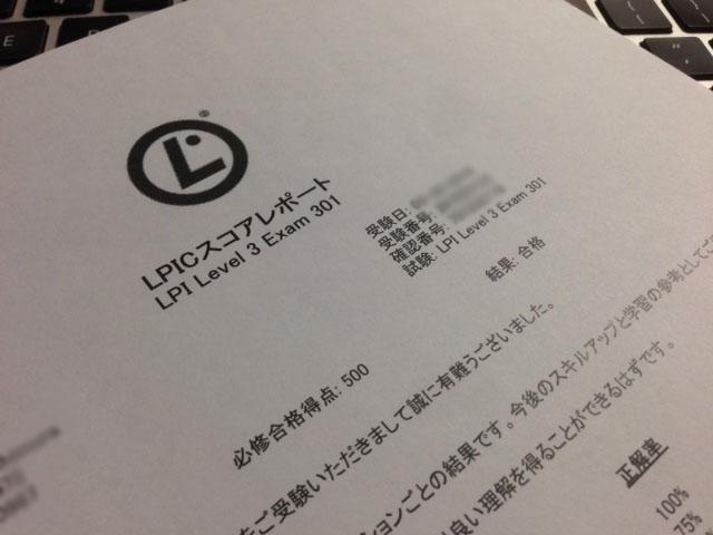 LPIC301スコアレポート
