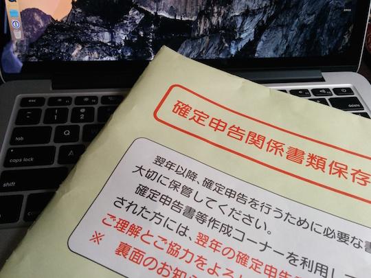 平成26年分の確定申告(e-tax)