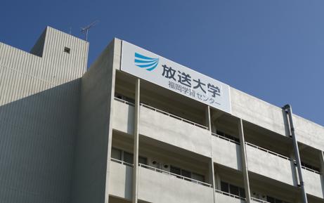 放送大学福岡学習センター