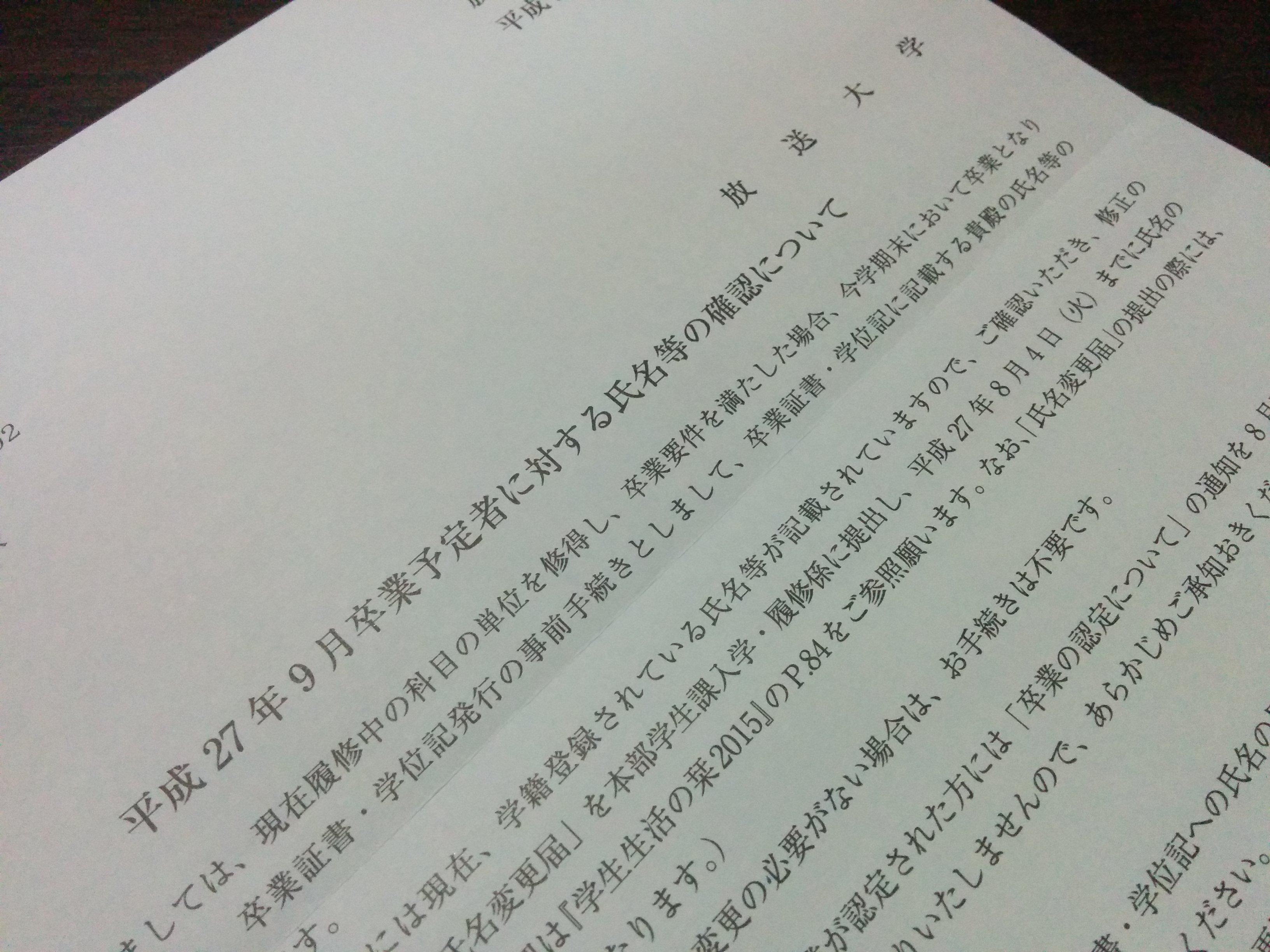 放送大学の卒業に関する確認書類が届いた